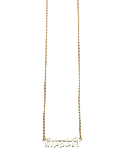 Present - Sanskrit Necklace (Gold)
