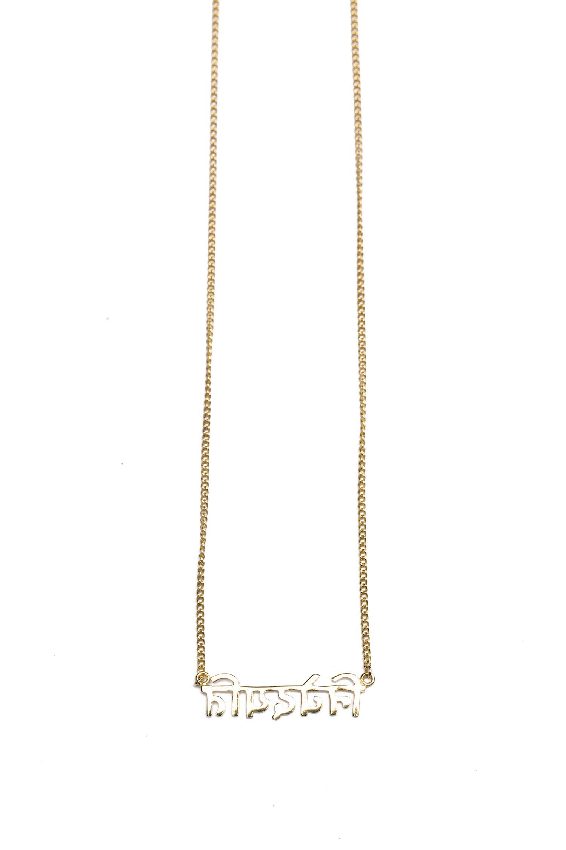 Present - Sanskrit Necklace (Gold)