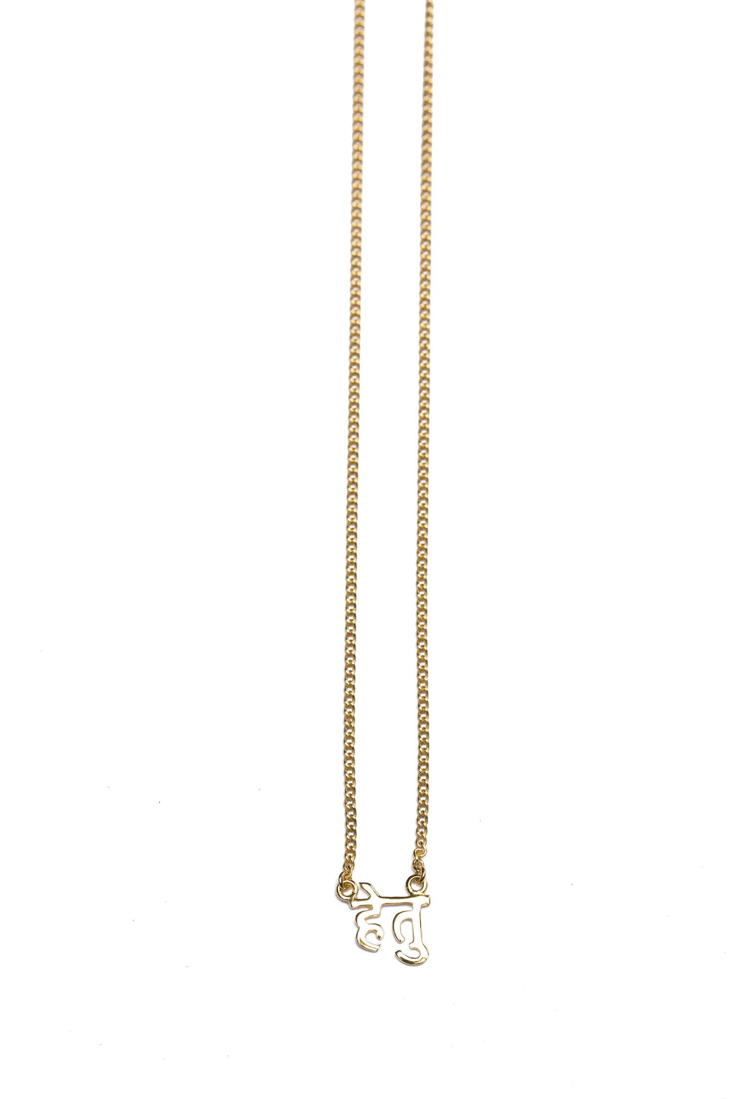 Purpose - Sanskrit Necklace (Gold)